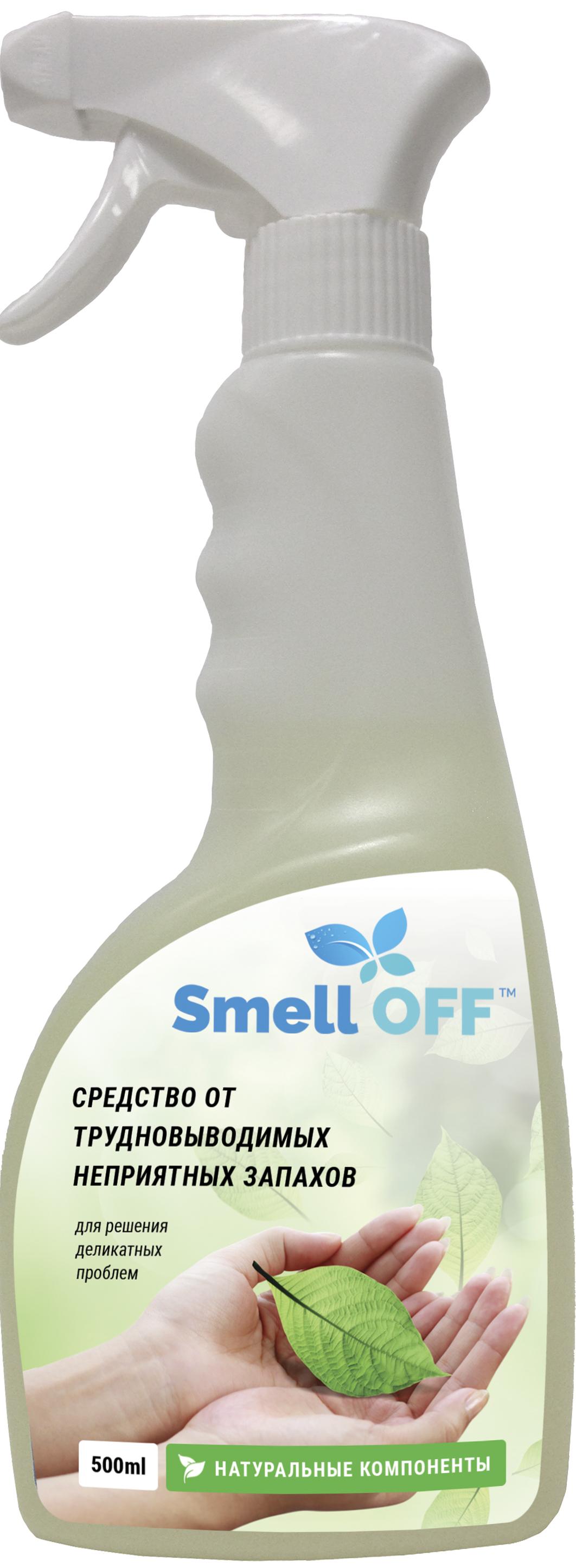 SmellOFF для решения деликатных проблем с запахамиНейтрализаторы запахов<br><br>