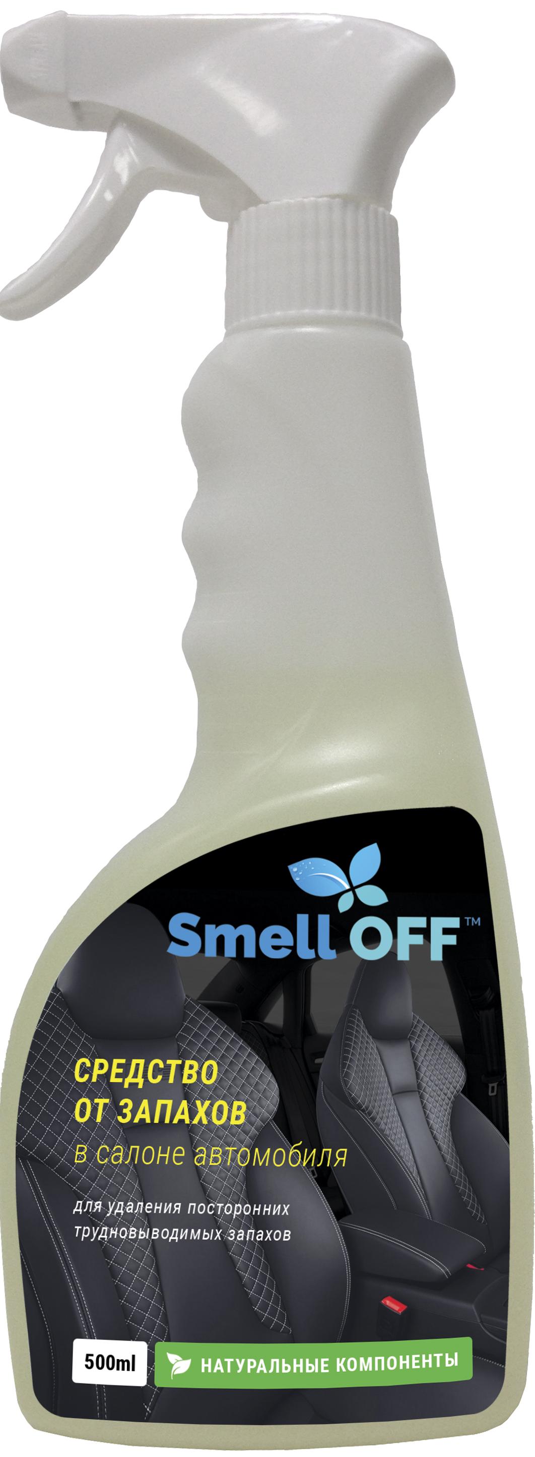 SmellOFF от запахов в салоне автомобиляНейтрализаторы запахов<br><br>